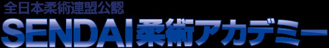 全日本柔術連盟公認 SENDAI柔術アカデミー