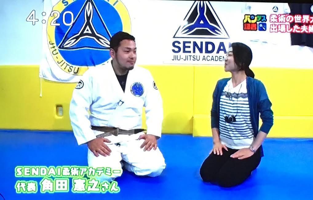 仙台 格闘技 スクール