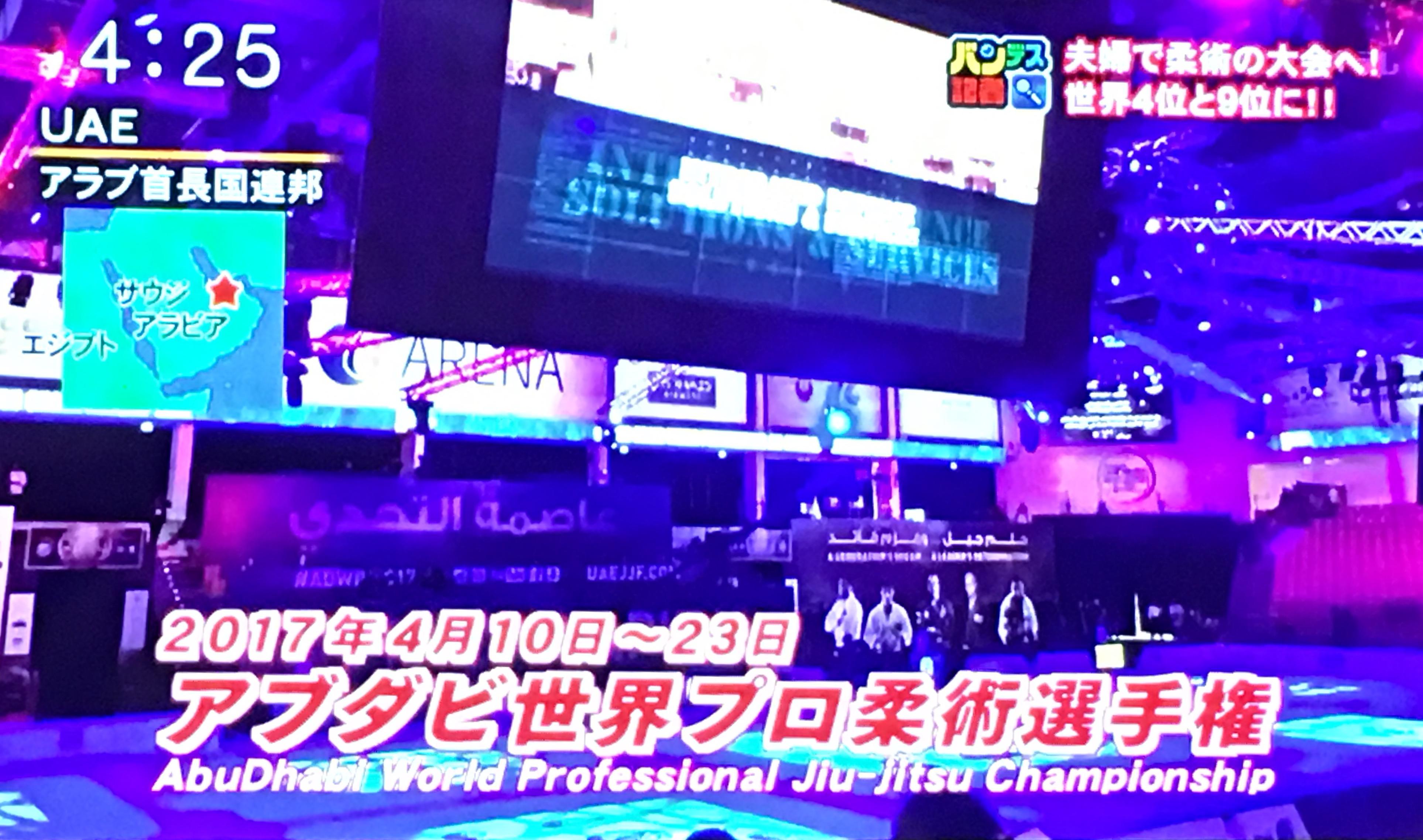 仙台 柔術 プロ 選手